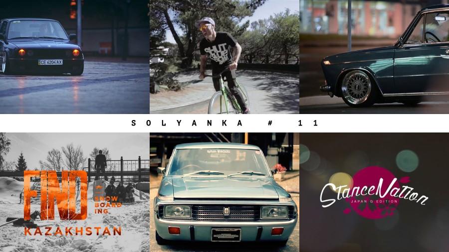 solyanka11